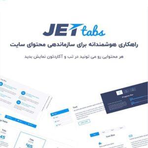 افزونه جت تب | JetTabs