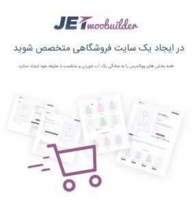 افزونه جت وو | JetWooBuilder Elementor