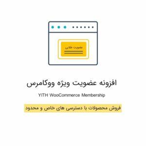 افزونه عضویت ویژه | WooCommerce Membership
