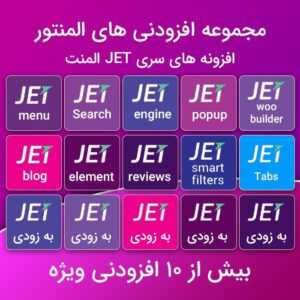 افزودنی های جت المنتور JET Elementor