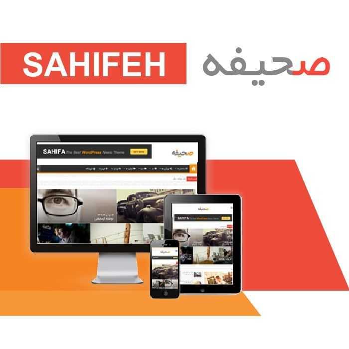 قالب وبلاگی و خبری صحیفه Sahifa