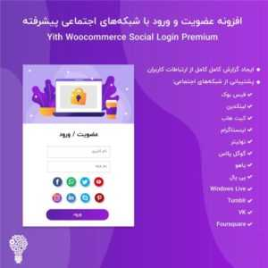 افزونه عضویت و ورود با شبکههای اجتماعی | YITH WooCommerce Social Login