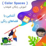 آشنایی با فضاهای رنگی در فتوشاپ