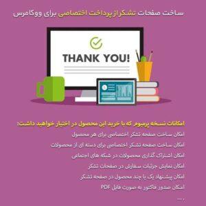 صفحه تشکر از پرداخت سفارشی| YITH Custom Thank You Page