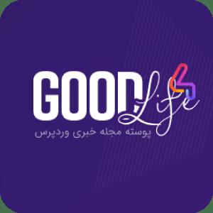 قالب مجله خبری گودلایف | GoodLife