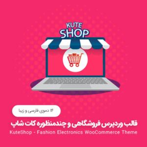 قالب فروشگاهی کات شاپ | KuteShop
