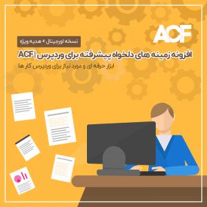 افزونه زمینه های دلخواه پیشرفته | ACF Pro