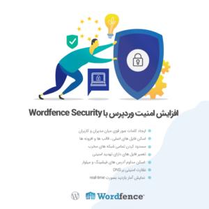 افزونه امنیتی وردفنس | Wordfence Security