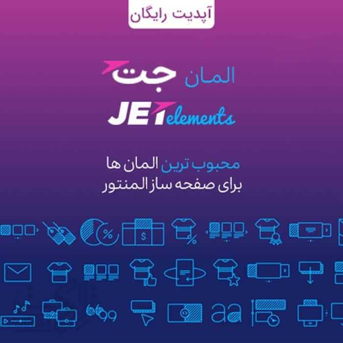 افزونه جت المنتز | JetElements
