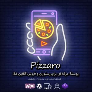 قالب رستوران و فروش آنلاین غذا پیزارو | Pizaaro