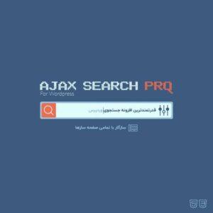 جستجوی پیشرفته ای جکس (Ajax) | افزونه Ajax Search Pro