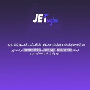افزونه جت انجین المنتور | JetEngine