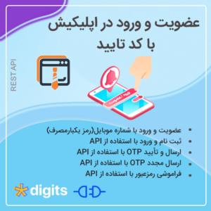 افزودنی digits برای اپلیکیشن موبایل | اددان Rest Api
