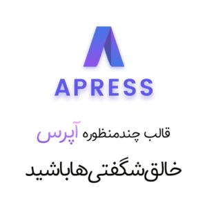 قالب Apress | پوسته وردپرس چند منظوره اپرس