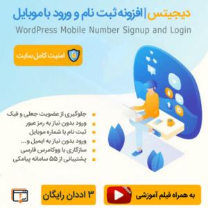 افزونه ورود و ثبت نام موبایل|Mobile Number Signup