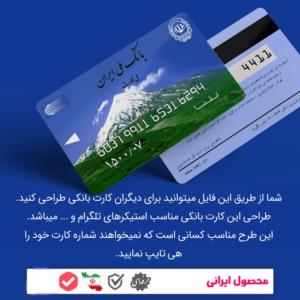 فایل لایه باز کارت عابر بانک ملی