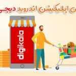 سورس اپلیکیشن ووکامرسی دیجی کالا