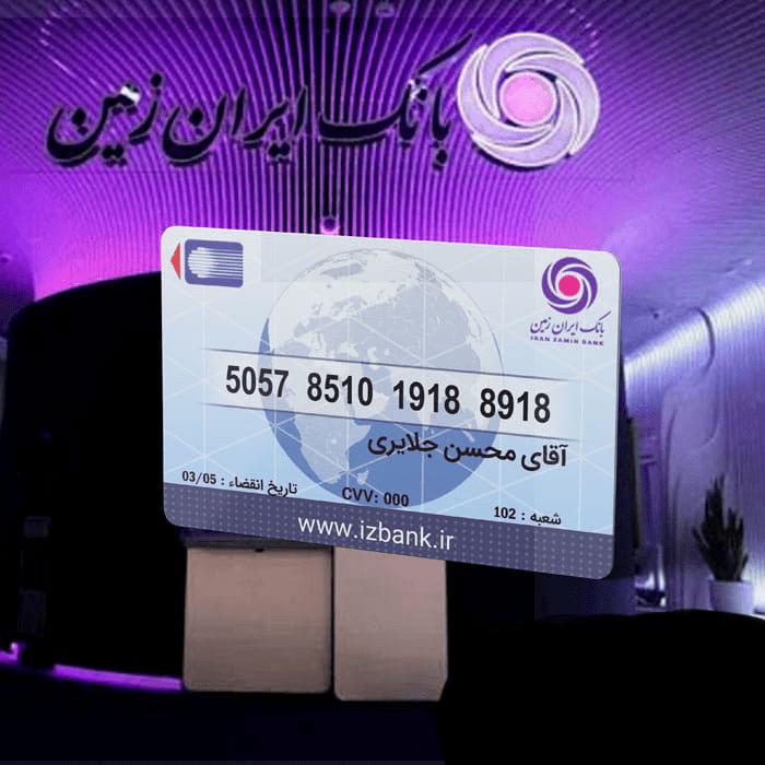 فایل لایه باز کارت عابر بانک ایران زمین