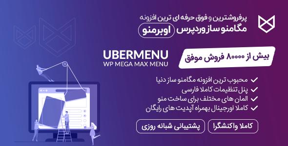 افزونه UberMenu   افزونه اوبرمنو   پرطرفدارترین افزونه مگامنو وردپرس