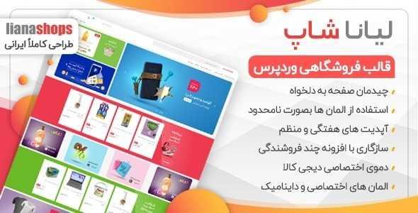 قالب Lianashop | قالب وردپرس فروشگاهی Lianashop | قالب ایرانی لیاناشاپ | قالب لیاناشاپ | قالب فروشگاهی دیجی کالا
