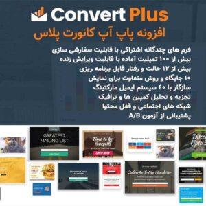 افزونه پاپ آپ کانورت پلاس | ConvertPlus Popup