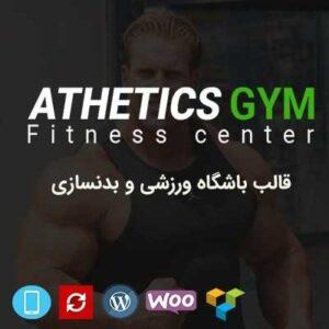 قالب وردپرس باشگاه ورزشی آتتیکز | Athetics