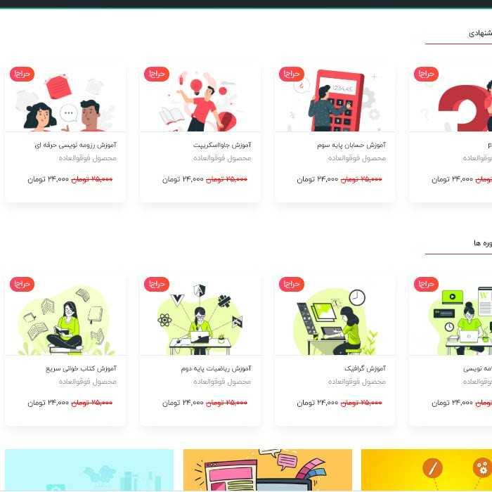 قالب فروش فایل تجارت Tijarah