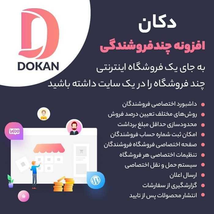افزونه چند فروشندگی دکان پرو | Dokan Pro