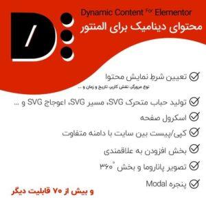 افزونه محتوای داینامیک برای المنتور | Dynamic Content For Elementor