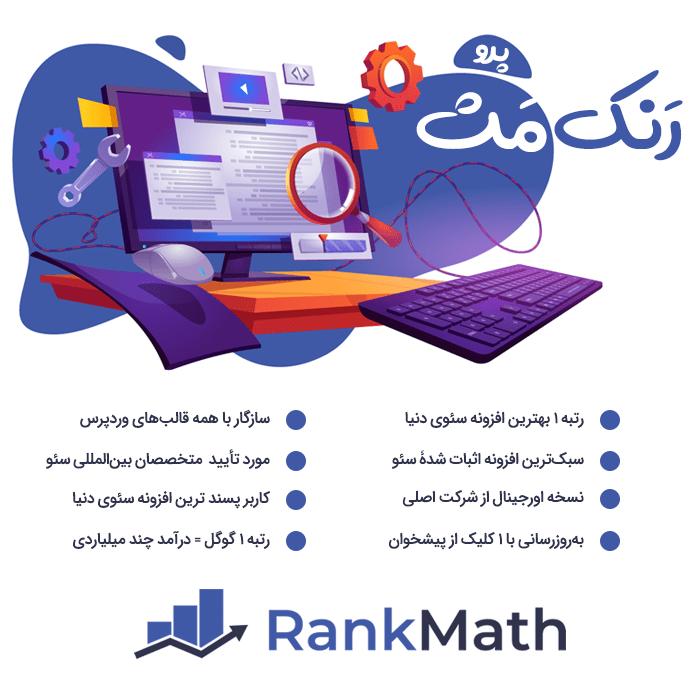 افزونه سئوی رنک مث پرو Rank Math Pro