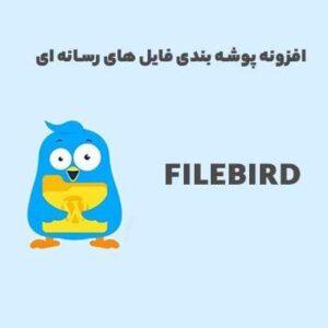 افزونه پوشه بندی رسانه وردپرس فایل برد | FileBird
