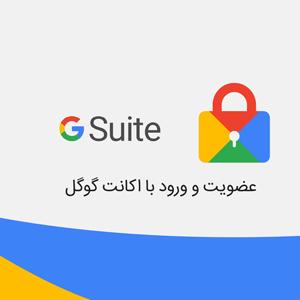 فعال سازی عضویت و ورود در وردپرس توسط اکانت گوگل