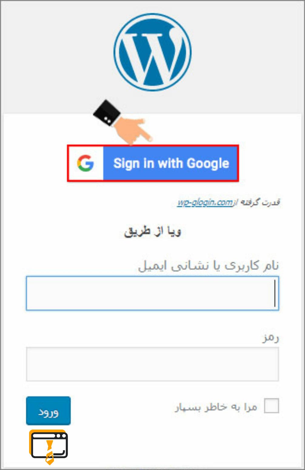 ورورد با گوگل در وردپرس
