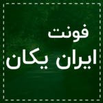 فونت ایران یکان   IRANYekan