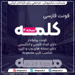 فونت فارسی کلمه نسخه ۴