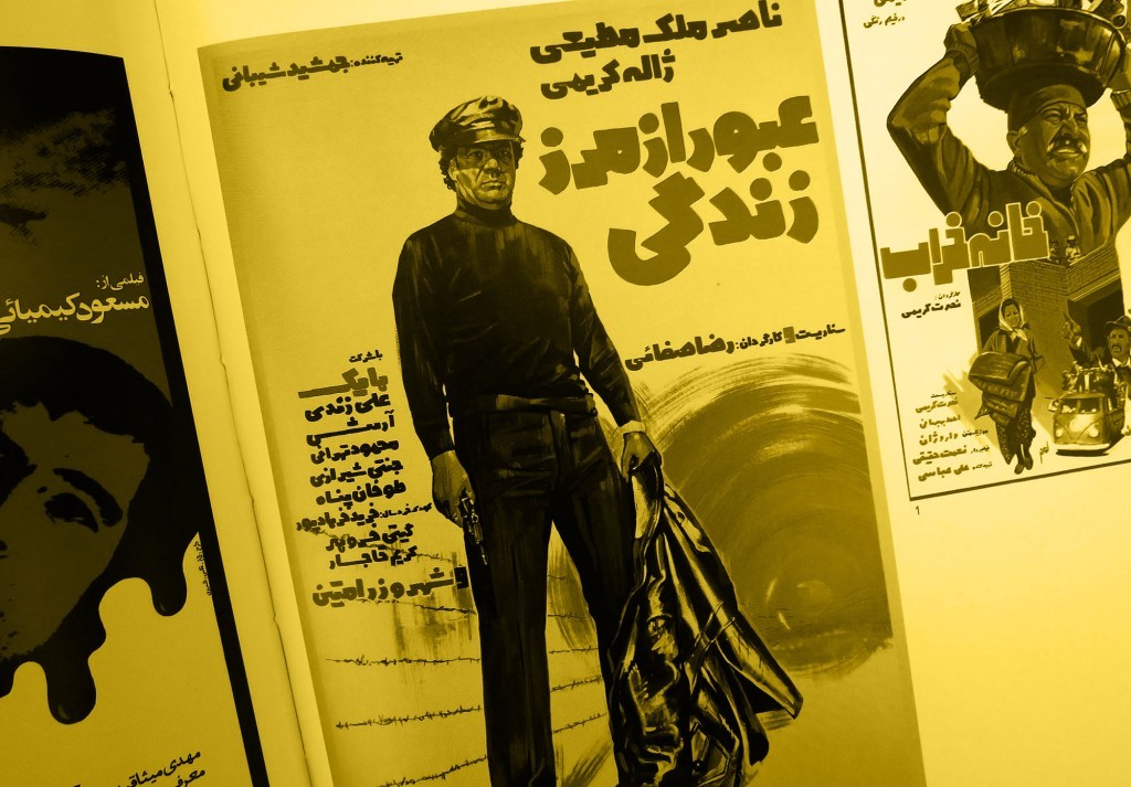 مجله با فونت سینما