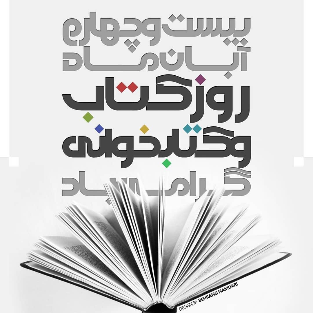 پوستر با فونت خلیج فارس