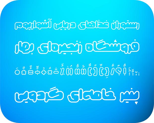 حروف فونت نرگس خاتون