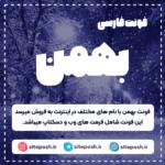 فونت بهمن | Bahman