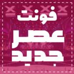 فونت فارسی داریوش (عصرجدید)