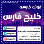فونت پرشین گلف (خلیج فارس) | Persian Gulf