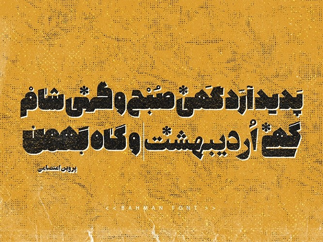 نمونه پوستر با فونت بهمن