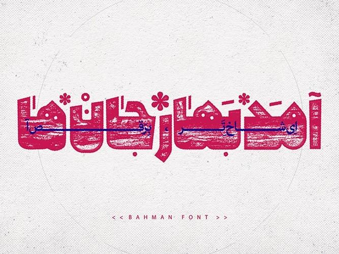 نوشته با قلم بهمن