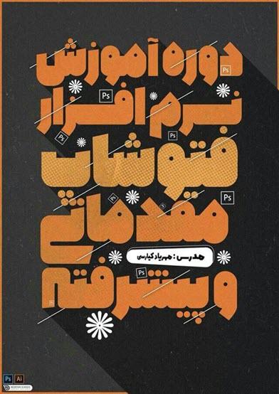 پوستر نوشته شده با فونت بهمن