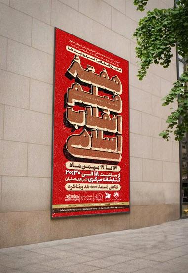 پوستر با فونت بهمن