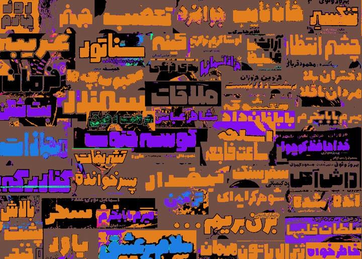 کار با قلم بهمن