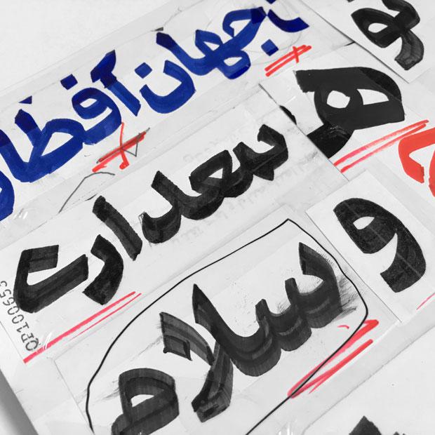 طراحی حروف فونت