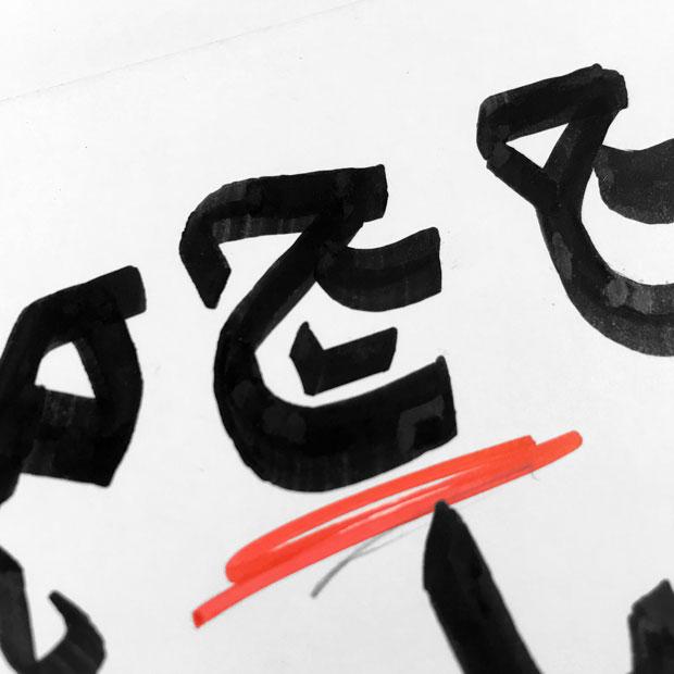 کشیدن حروف ری