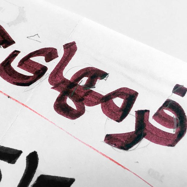 حروف کشیده شده فونت ری