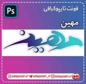 فونت PSD تایپوگرافی و لوگوتایپ مهین